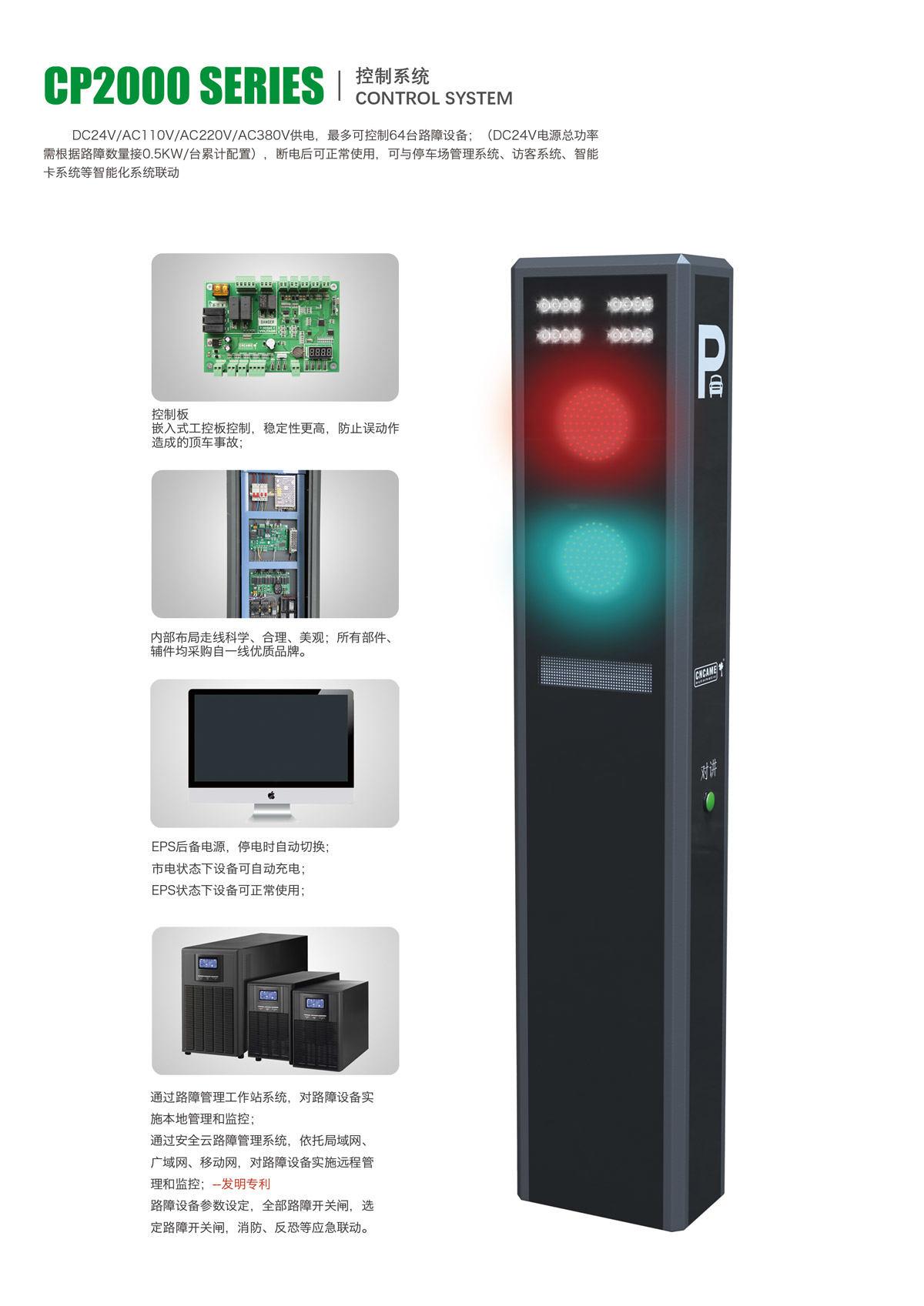 0-01-控制箱.jpg