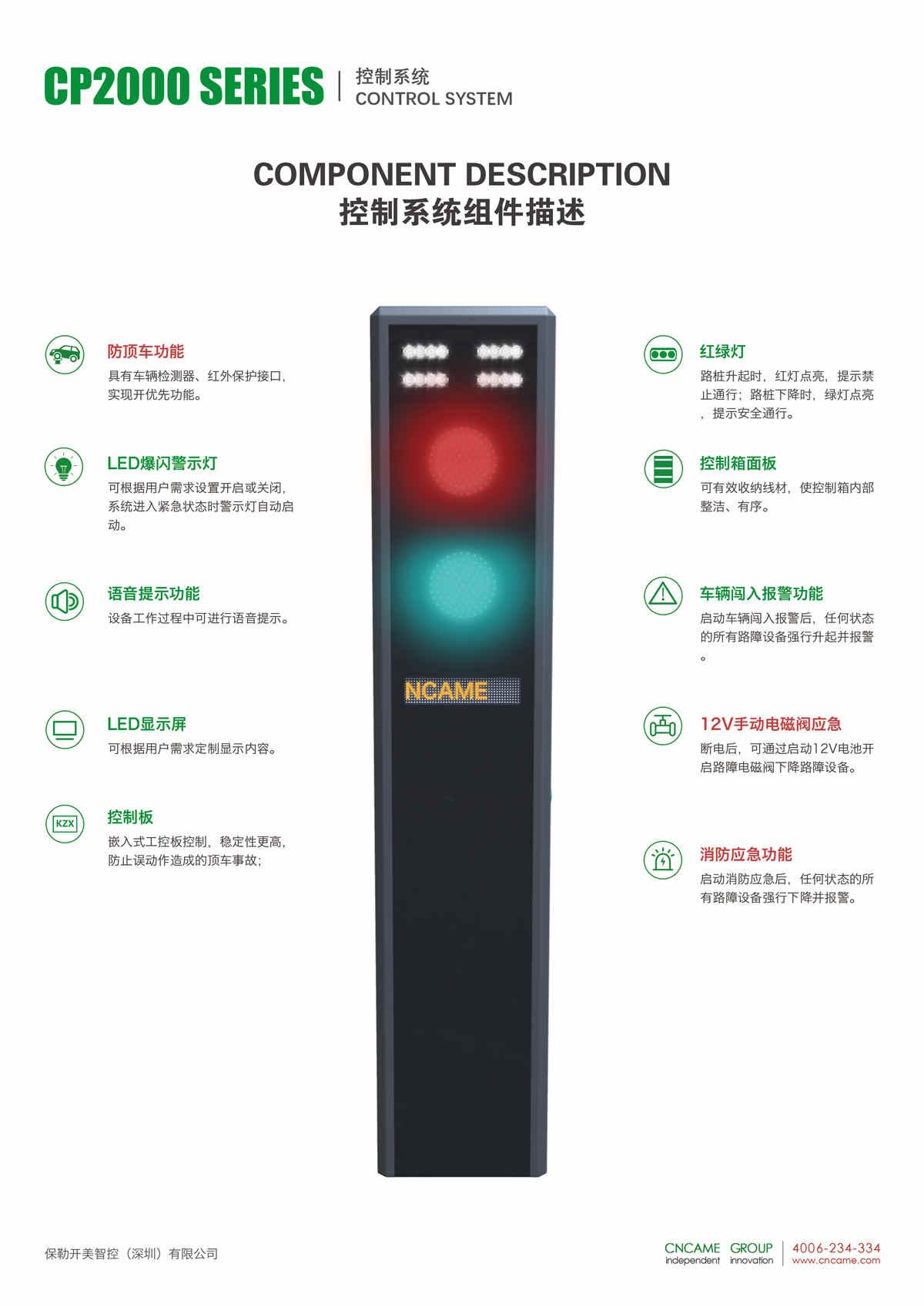 0-02-控制系統.jpg
